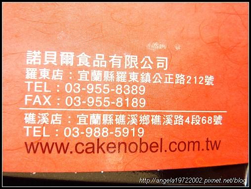 10諾貝爾外盒.jpg