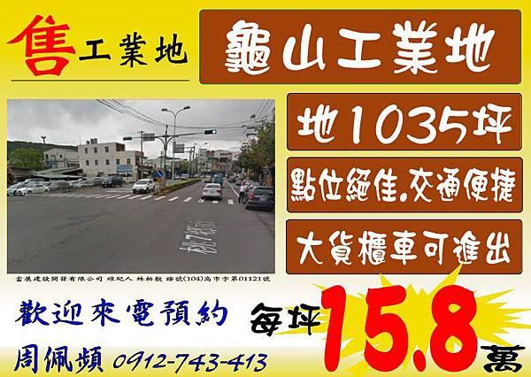 龜山工業地1035坪.jpg