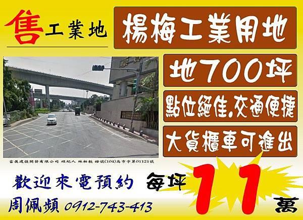 楊梅工業地722平.jpg