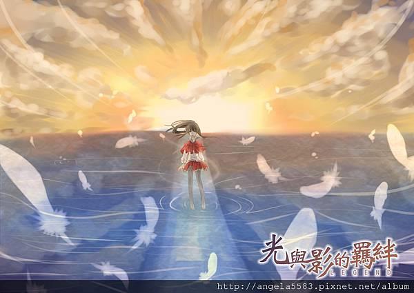 光與影的羈絆-昏黃夕海(景)