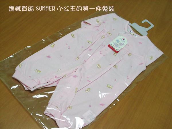 Summer小公主的第一件衣服