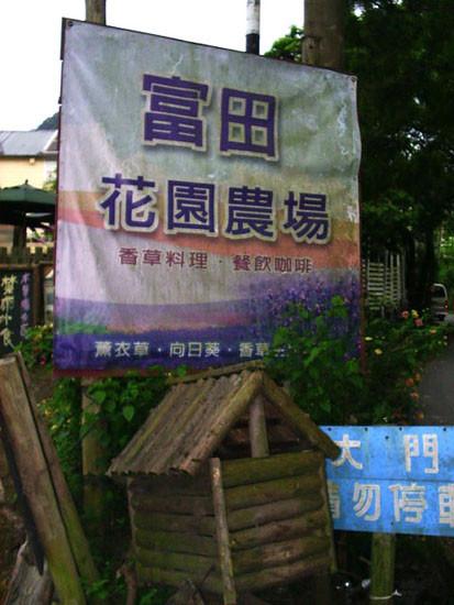 富田花園農場招牌