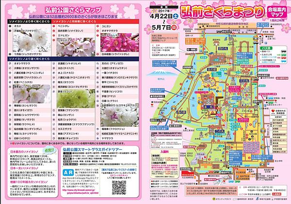 弘前城櫻花地圖.png