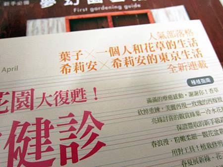 花草雜誌no.61