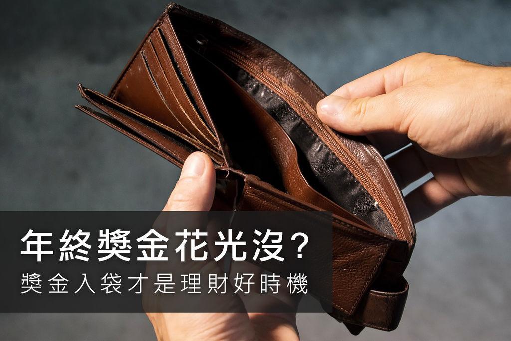 201902-年終獎金規劃-投資理財觀念-小資存錢法.jpg