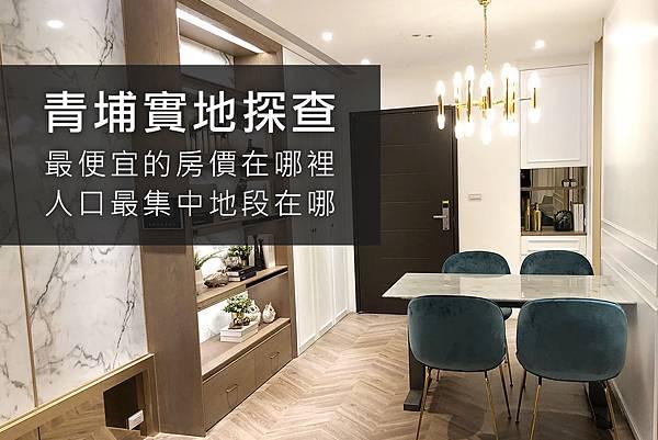 201905-桃園青埔最便宜的房價在哪裡.jpg