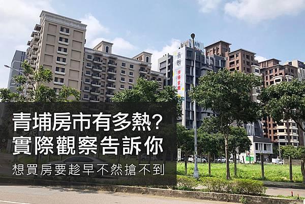 201910_青埔房市現在有多熱_cover.jpg