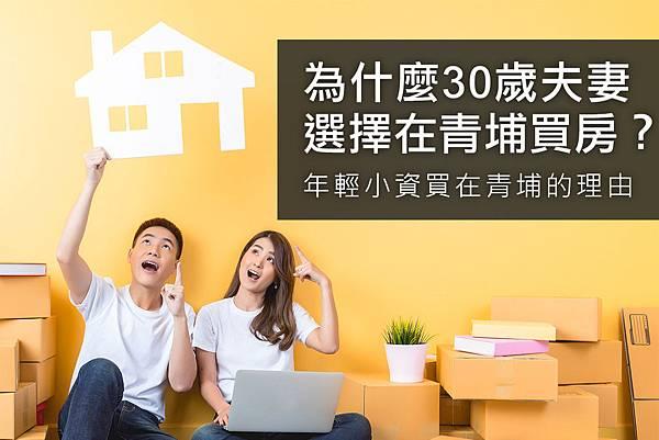 201910_青埔非買房不可的理由_cover.jpg