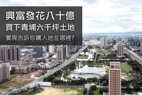 202001_興富發青埔購地_cover.jpg