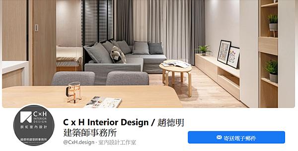 CxH Interior Design趙德明建築師事務所