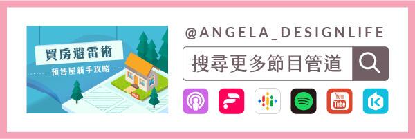 安琪拉的節目管道連結