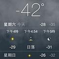 抗寒衣物2