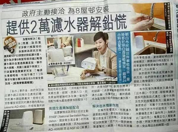 香港政府主動接洽用pure濾水器解鉛慌.jpg