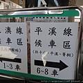 瑞芳火車站