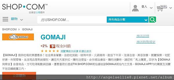SHOP.COM Gomaji 餐券.jpg