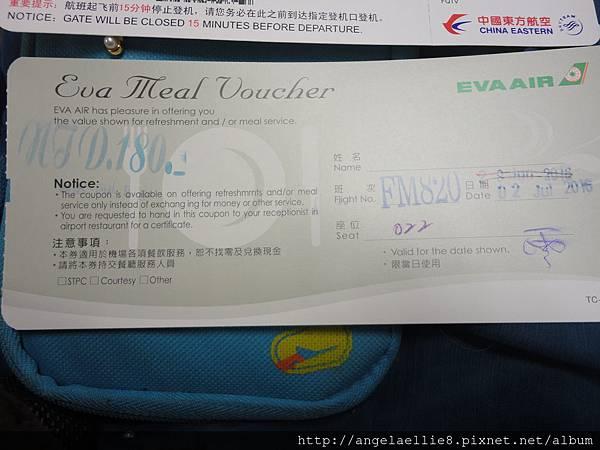 松山機場meal voucher