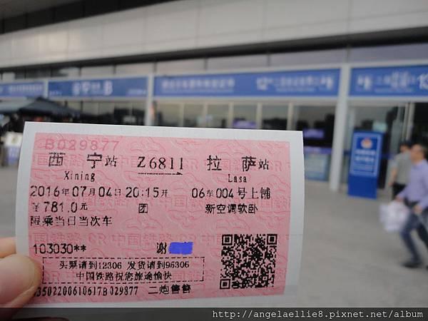 青藏鐵路ticket.jpg