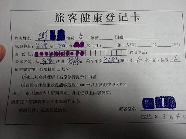 青藏鐵路健康證明.jpg