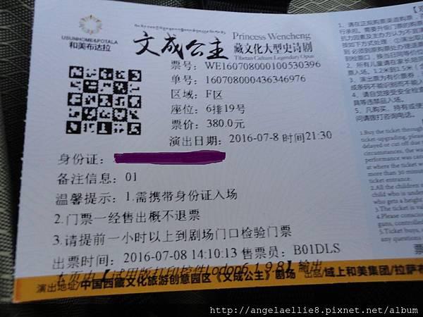 文成公主ticket