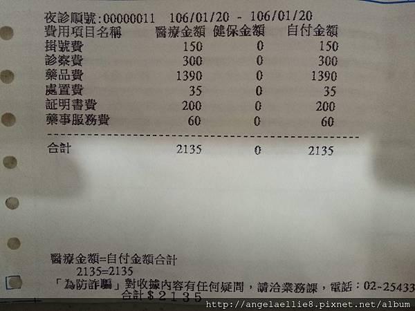 黃熱病疫苗接種細目單據.jpg