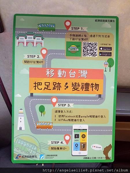 統聯bus wifi