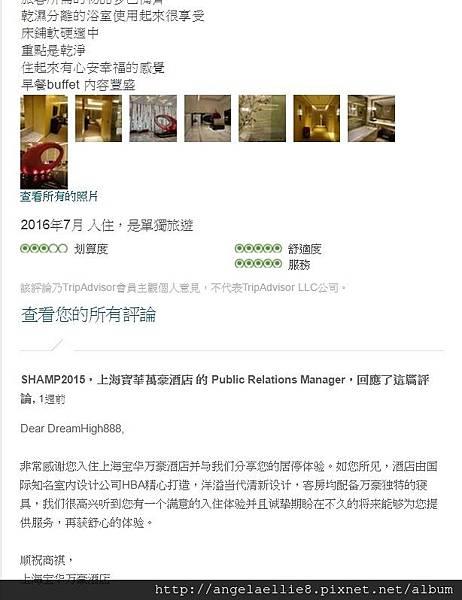 上海寶華萬豪酒店.jpg