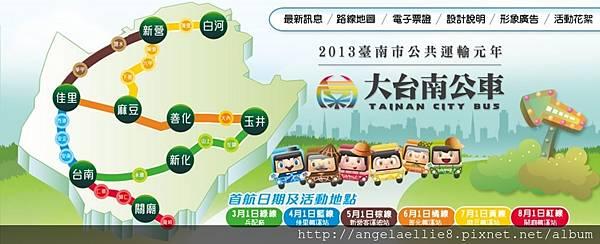 大台南公車.jpg