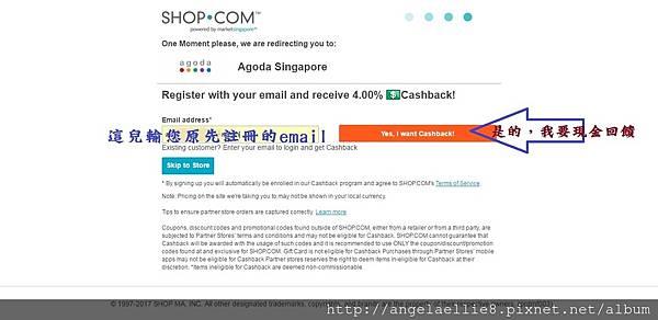 透過shop.com累積全球 cashback 7.jpg