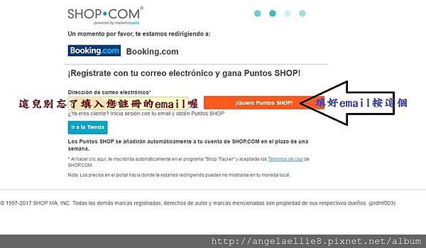 透過shop.com累積全球 cashback 17.jpg