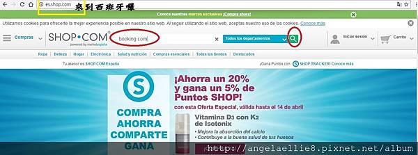 透過shop.com累積全球 cashback 15.jpg