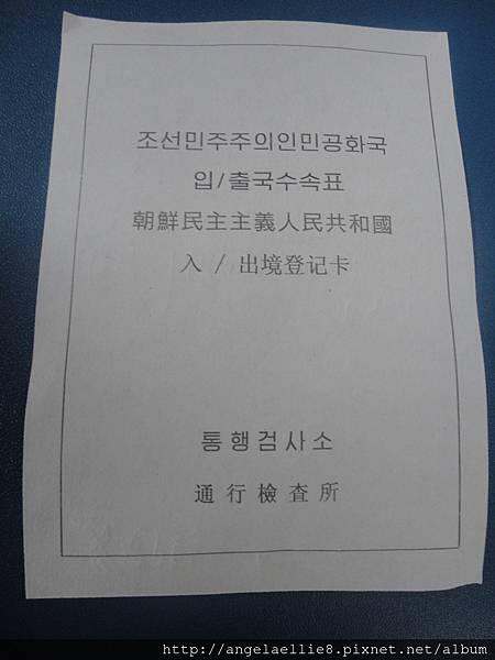 北朝鮮出入境卡