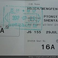 Pyongyang to Shenyang