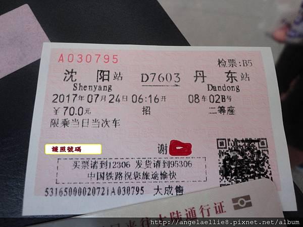 瀋陽丹東快車.jpg