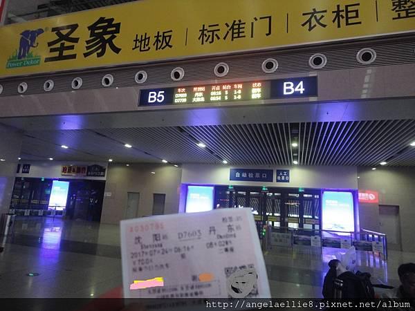 瀋陽火車站.jpg