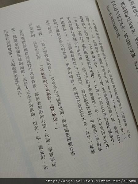 鈔寫浪漫 謝哲青 6.jpg