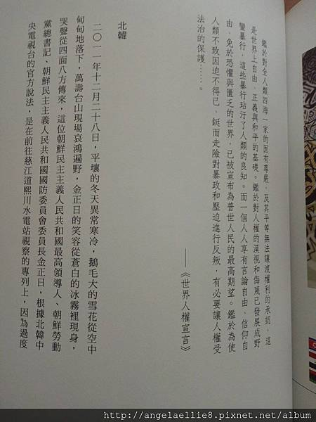 鈔寫浪漫 謝哲青 2.jpg