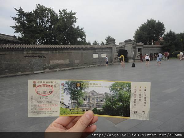 瀋陽張學良故居