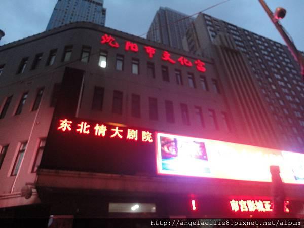 東北情大劇院