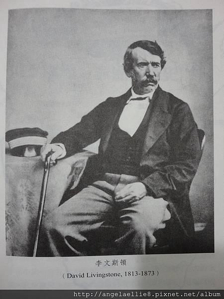 李文斯頓 Livingstone