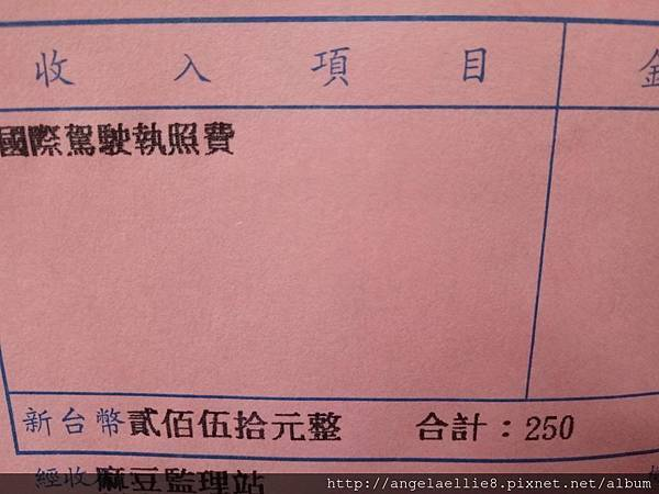 international driving Permit 費用.jpg