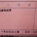 international driving Permit 費用.jpg