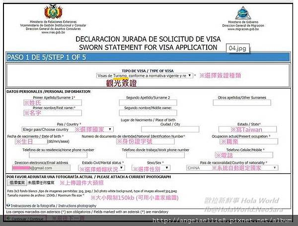 Bolivia Visa 5.jpg