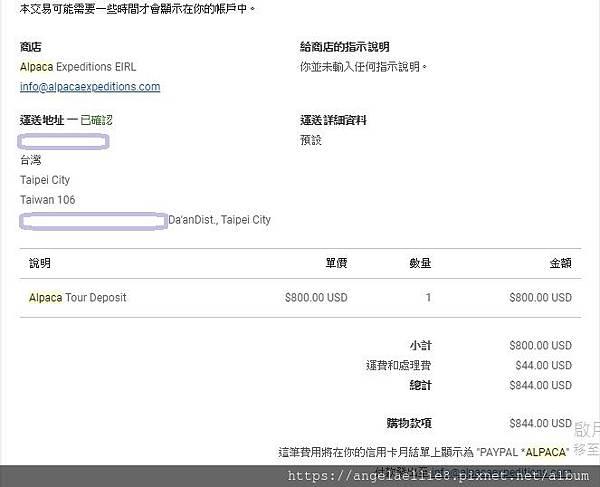 AE PayPal.jpg
