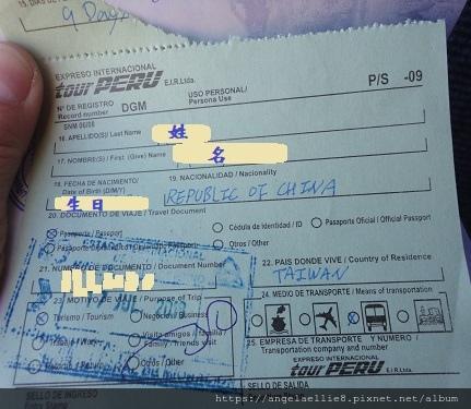 Bolivia 入境卡.jpg