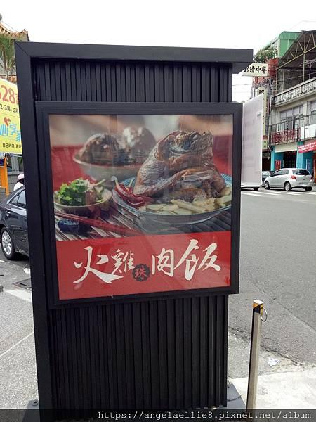 麻豆火雞肉