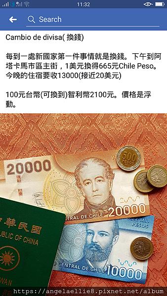 2019-02-04 Atacama money exchage.png