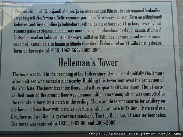 Helleman%5Cs Tower Entrance