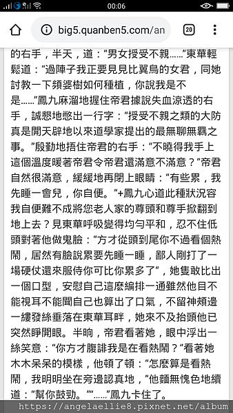 小說鳳九結界睡