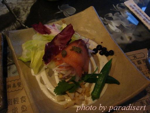 燻鮭魚洋蔥沙拉