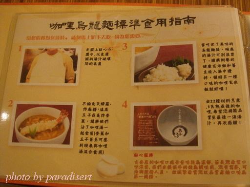 咖哩烏龍麵食用指南